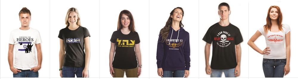 israeli-T shirts